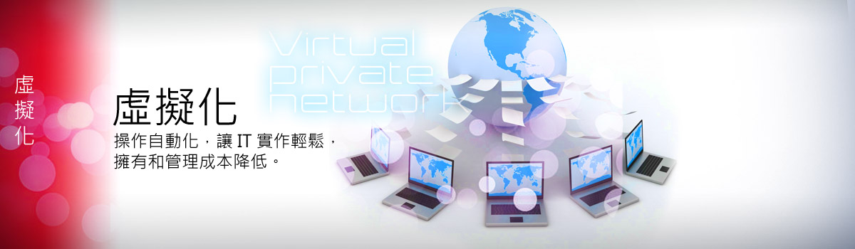 virtualization promotion banner